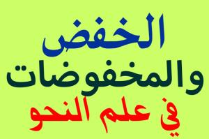 Bab Al Majruuroot Ihtisar Nahwu