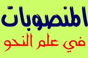 Bab Al Manshuubaat Ihtisar Nahwu
